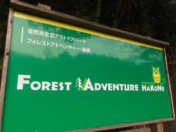神奈川県足柄下郡にある「フォレストアドベンチャー・箱根」の看板