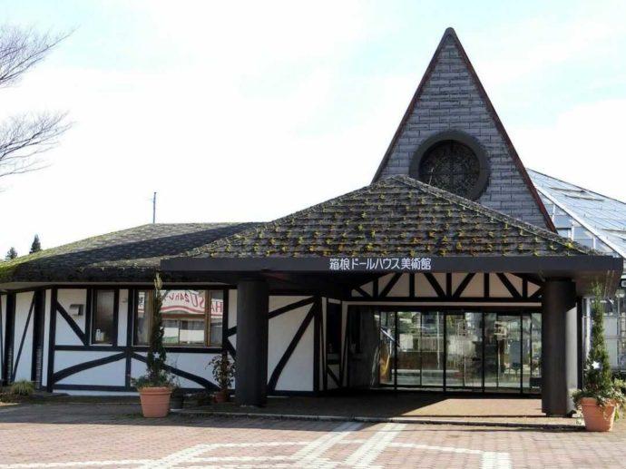 神奈川県足柄下郡箱根町にある箱根ドールハウス美術館の外観