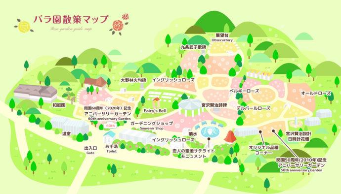 花巻温泉ウエディングのバラ園散策マップ