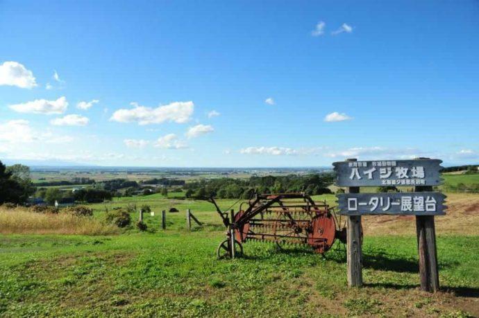 ハイジ牧場のロータリー展望台