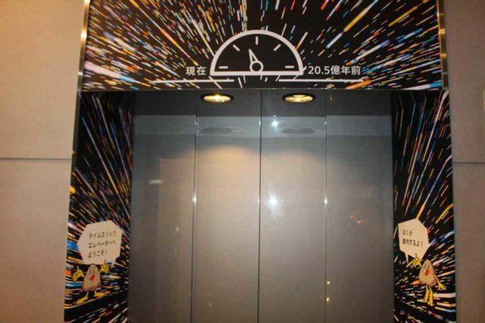 「日本最古の石博物館」の館内にあるタイムスリップエレベーター