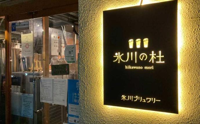 埼玉県さいたま市にある氷川ブリュワリーの看板