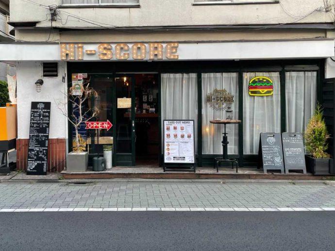 東京都杉並区にあるアーケードカフェ・バー「ハイスコア」の外観