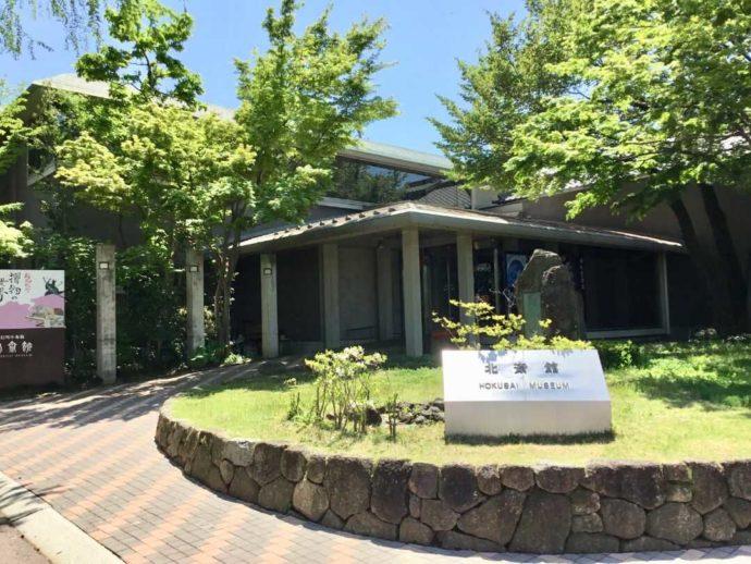 長野県上高井郡にある北斎館の外観