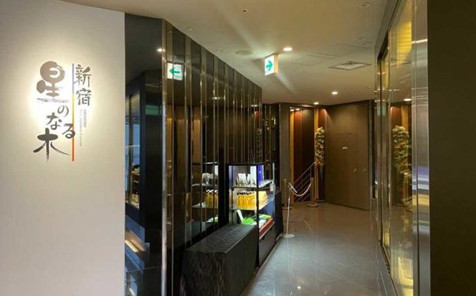 東京都新宿区にある日本料理店「新宿 星のなる木」の入り口
