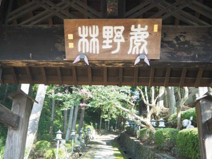 塩澤山寳光寺の総門「鹿野林」