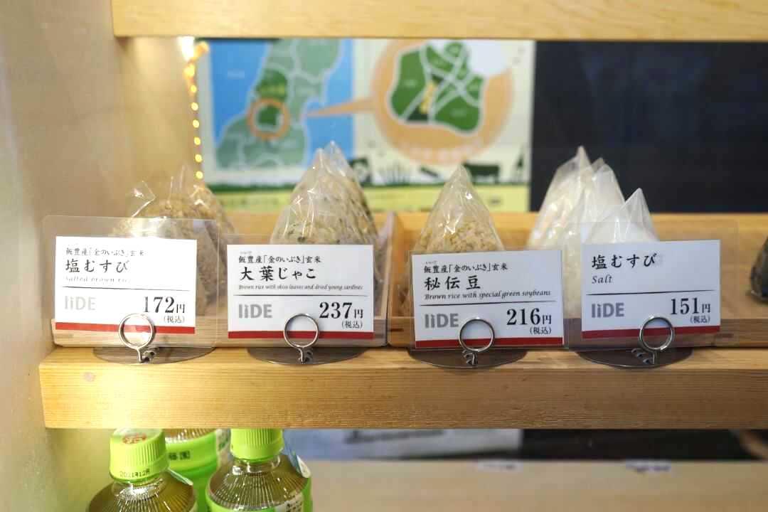 東京都杉並区にある山形県飯豊町アンテナショップ IIDEのおにぎり玄米
