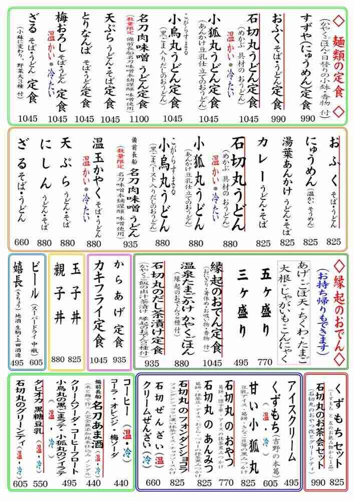 東大阪市にあるすずや×石切丸 石切神社前店のメニュー表