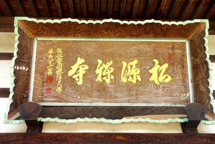 婚活イベント『滴水会』を開催している松源寺(禅寺)
