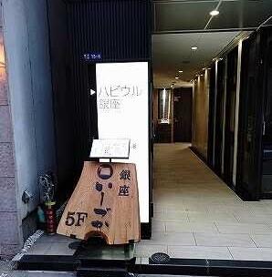 東京都中央区銀座にある「いしづか」の入り口