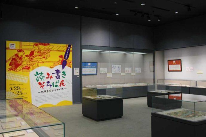 西尾市岩瀬文庫の企画展示室