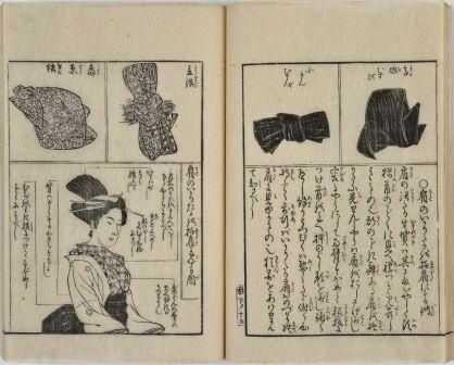 『〈女子風俗〉化粧秘伝』