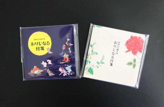 西尾市岩瀬文庫オリジナルのミュージアムグッズ「ブック型ふせん」