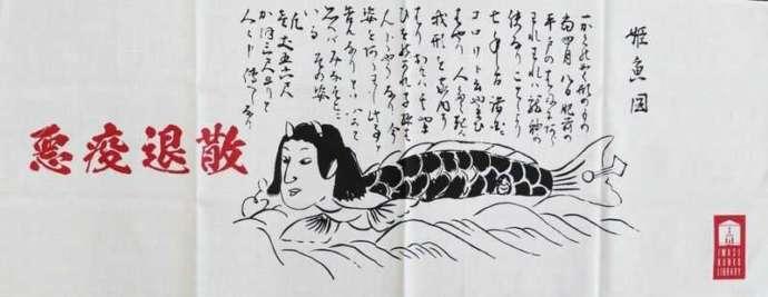 西尾市岩瀬文庫オリジナルのミュージアムグッズ「姫魚図がプリントされた手ぬぐい」