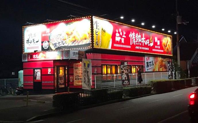 大阪府堺市にある泉北2号線酒場情熱ホルモンの外観