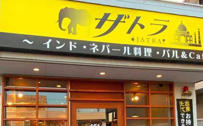 愛知県岡崎市のインドカレー・ネパールカレーレストラン「ザトラ」の外観