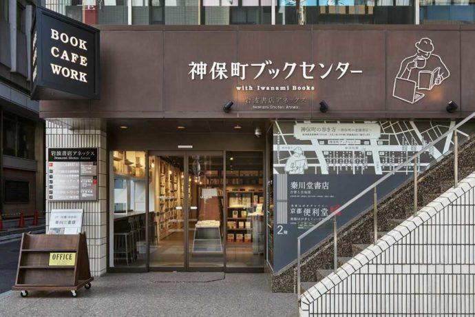 東京都千代田区にある神保町ブックセンターの外観