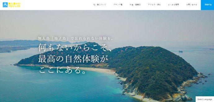 和歌山県有田市にある地ノ島キャンプ場のホームページ
