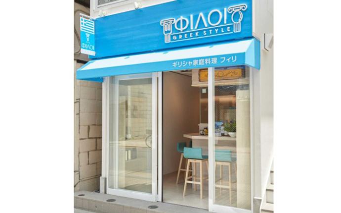 東京都台東区にあるギリシャ家庭料理フィリの外観