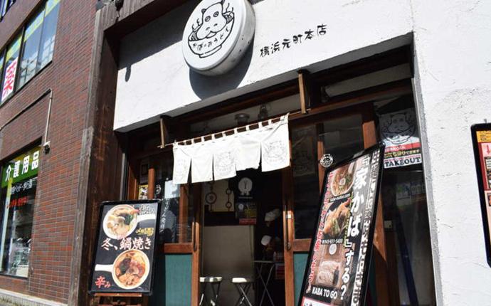 神奈川県横浜市にあるかばのおうどん 横浜元町本店の外観