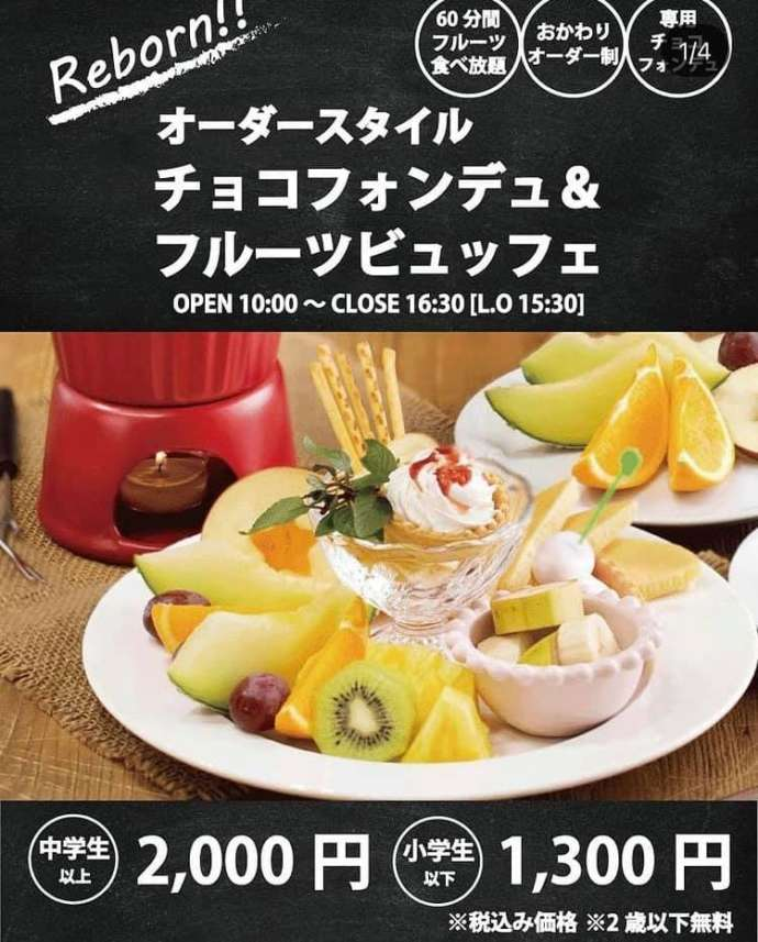 加賀フルーツランドで開催されているイベント「チョコフォンデュ&フルーツビュッフェ」