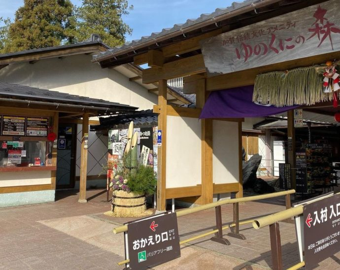 石川県加賀市にある「ゆのくにの森」入り口