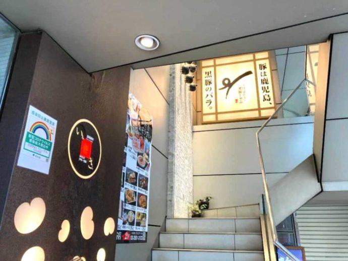 東京都千代田区にあるかごしま遊楽館のレストランの看板