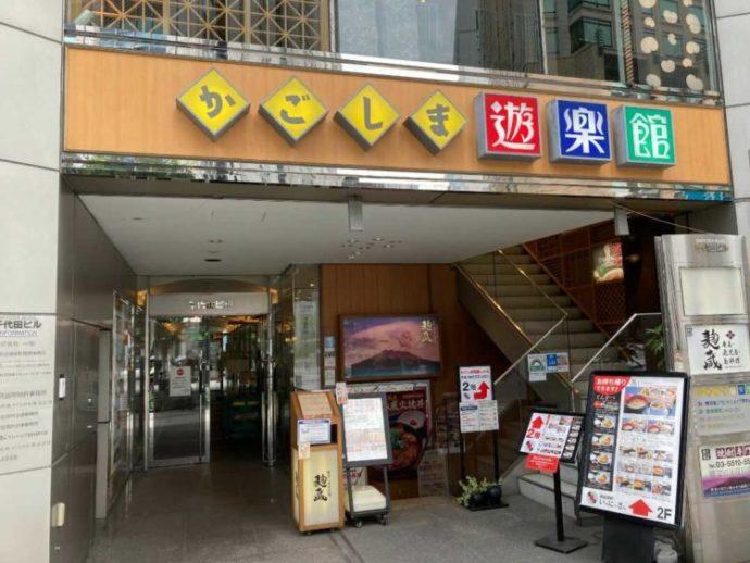 東京都千代田区にあるかごしま遊楽館の2階へ続く入り口