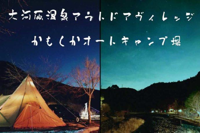夜のかもしかオートキャンプ場