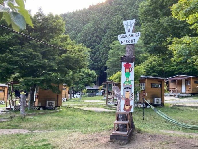 かもしかオートキャンプ場/ジップライン