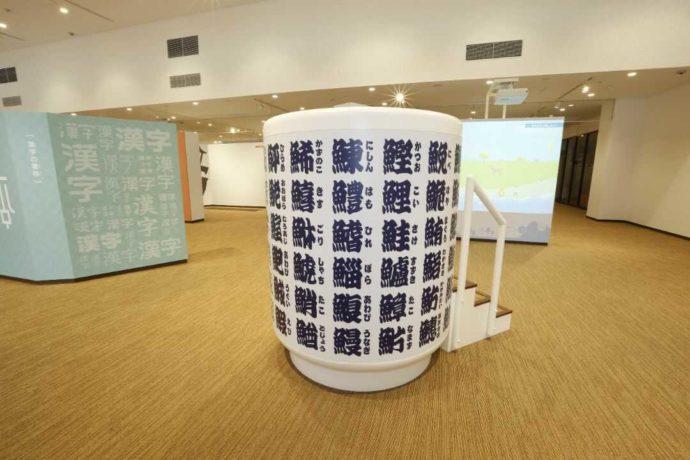 漢検 漢字博物館・図書館(漢字ミュージアム)にある巨大湯のみ
