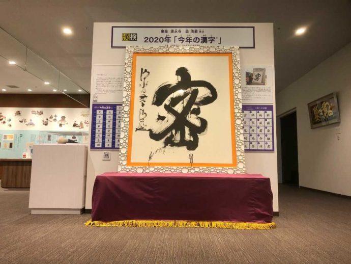 漢検 漢字博物館・図書館(漢字ミュージアム)にある今年の漢字の大書