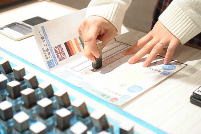 万葉仮名スタンプを押す漢検 漢字博物館・図書館(漢字ミュージアム)の利用者
