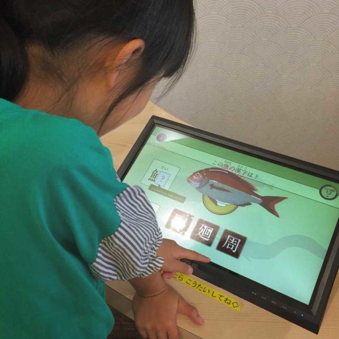 漢検 漢字博物館・図書館(漢字ミュージアム)にある漢字回転すし
