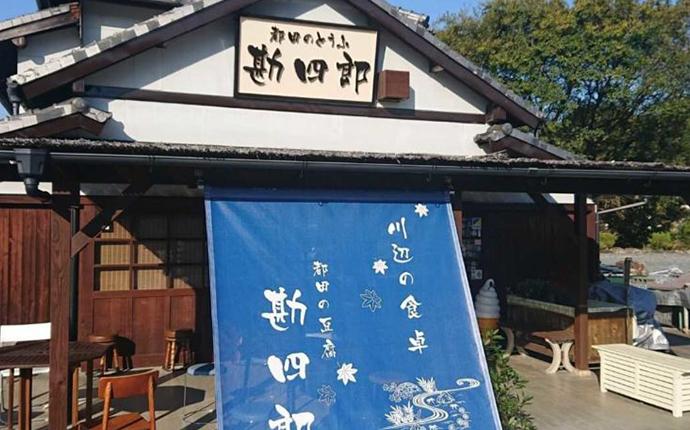 静岡県浜松市のお豆腐専門店である勘四郎
