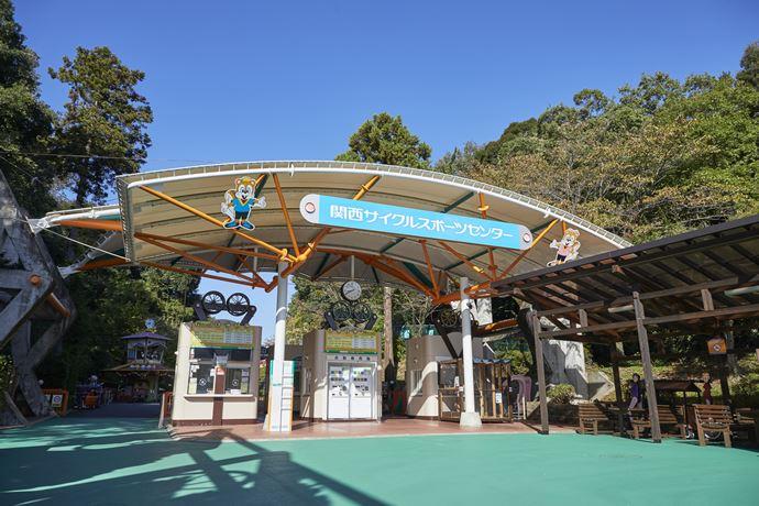 関西サイクルスポーツセンターの施設の紹介