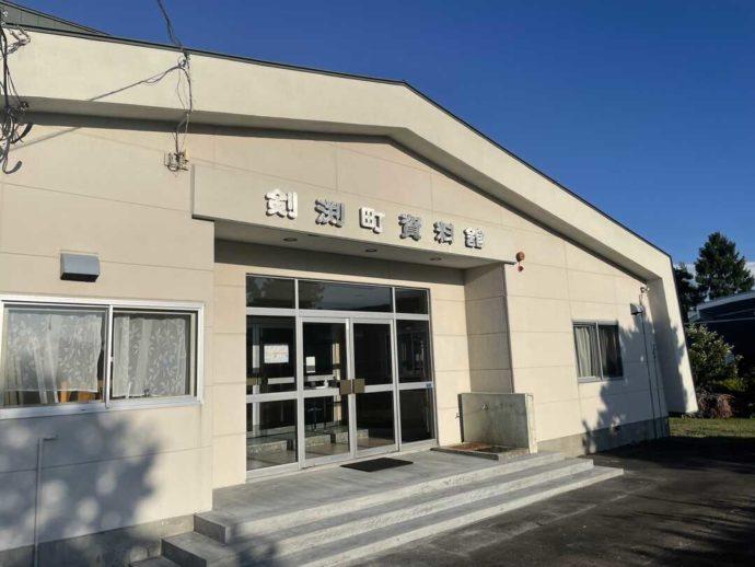 北海道上川郡にある「剣淵町郷土資料館」の建物外観