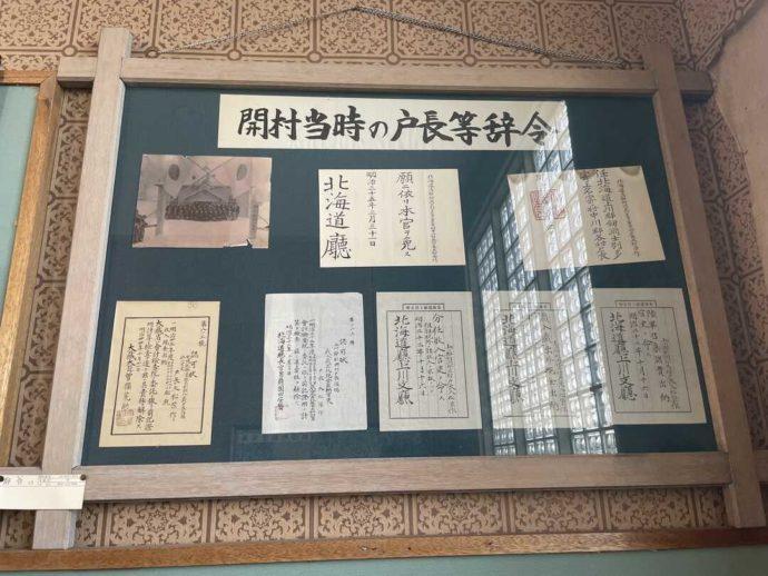 「剣淵町郷土資料館」に展示されている剣淵町が開基した当時の戸長などの辞令