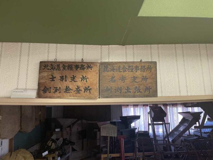 「剣淵町郷土資料館」に展示されている昔使われていた看板
