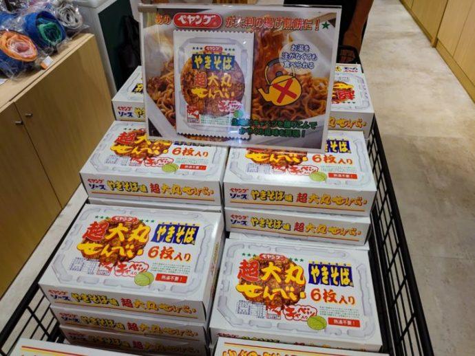 「ぐんまちゃん家」で販売されている人気アイテム「ペヤング焼きそばせんべい」