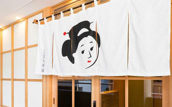 神奈川県鎌倉市にある甘味処こまち茶屋