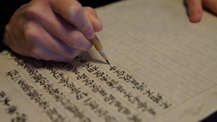 高野山の金剛峯寺で写経をする様子