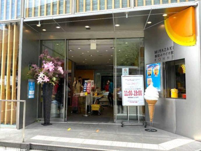 新宿みやざき館KONNE1階の入り口