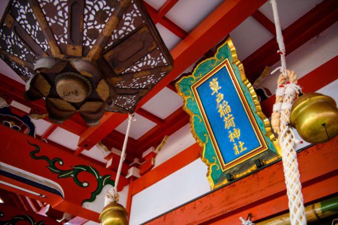 安産祈願で有名な草戸稲荷神社の紹介