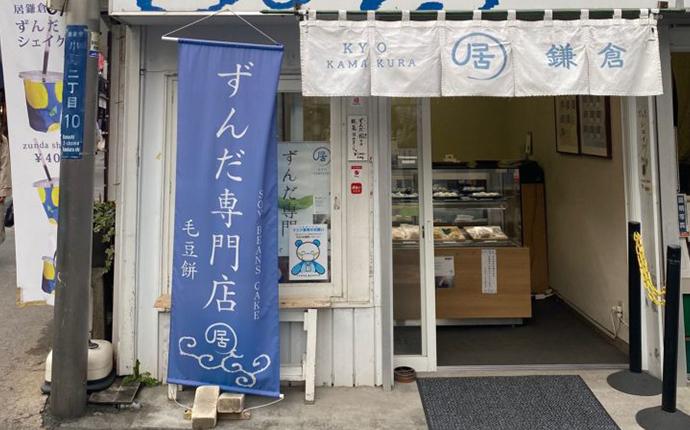 神奈川県鎌倉市にあるずんだ専門店「居 鎌倉」の外観