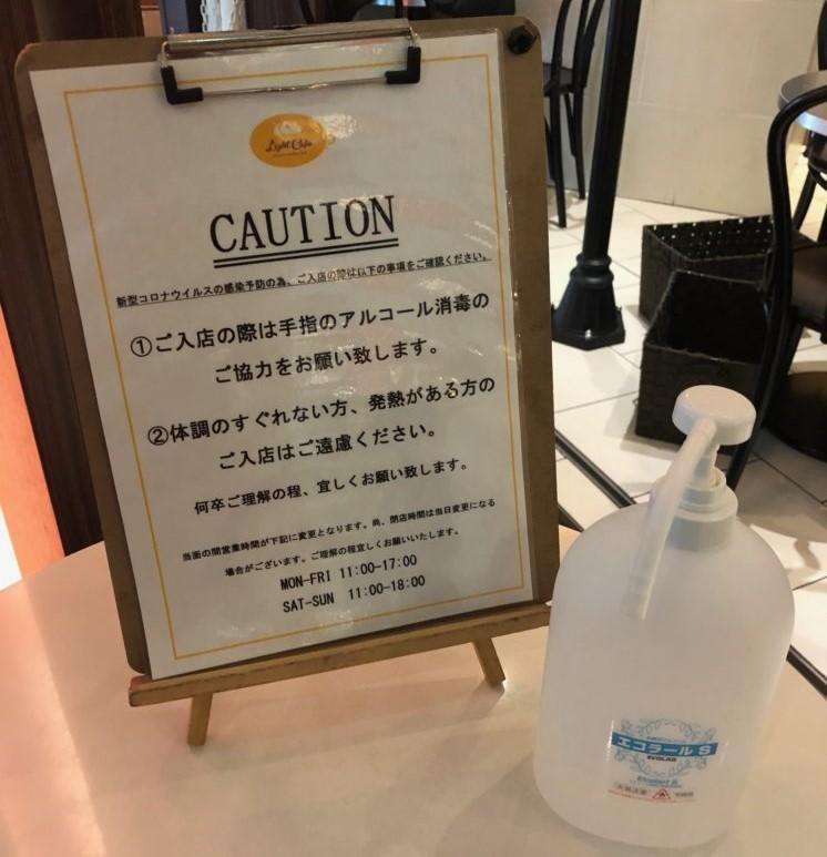 ライトカフェ スパイラルフロウで現在実施されている新型コロナウイルス感染症予防対策