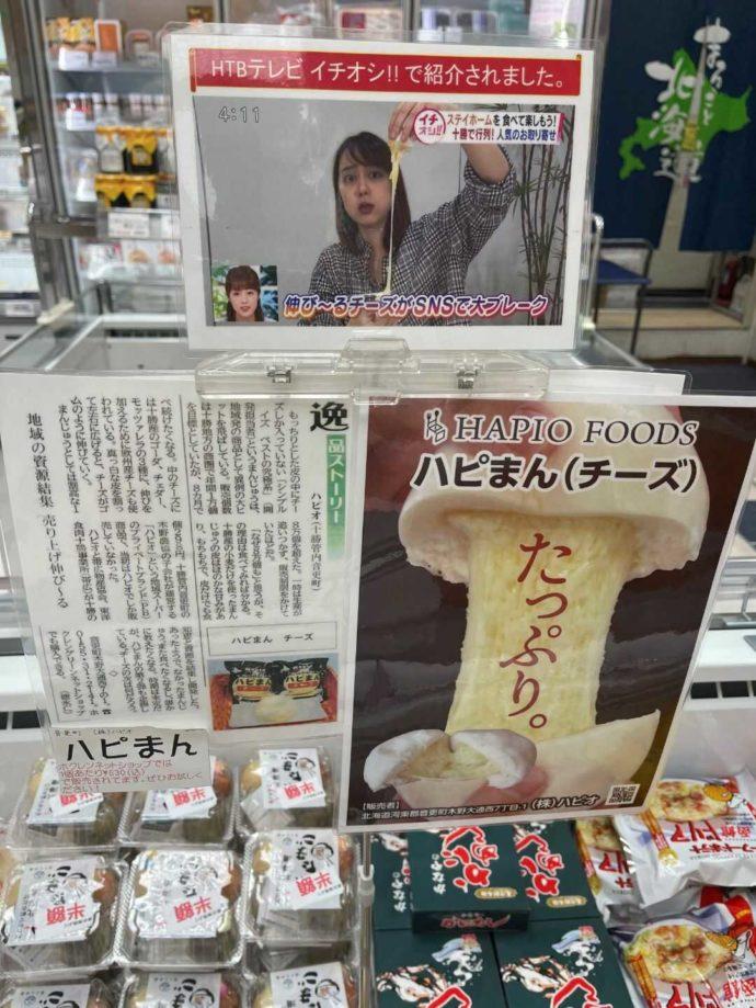 まるごと北海道雷門物産本舗に並ぶ「ハピまんチーズ」