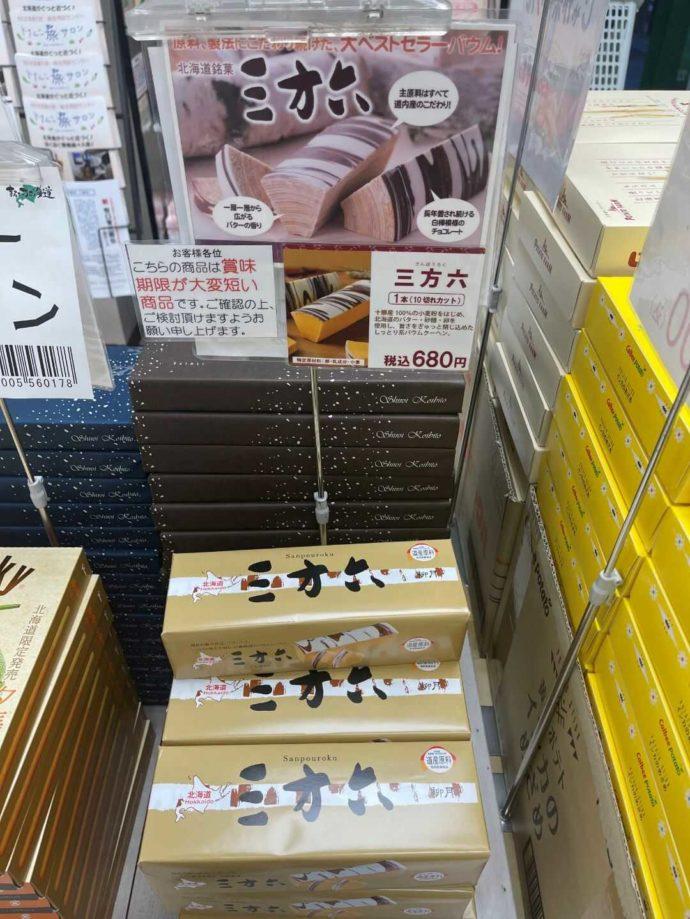 まるごと北海道雷門物産本舗で人気の「三方六」