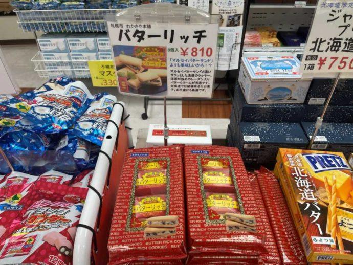 まるごと北海道雷門物産本舗で販売している「バターリッチ」