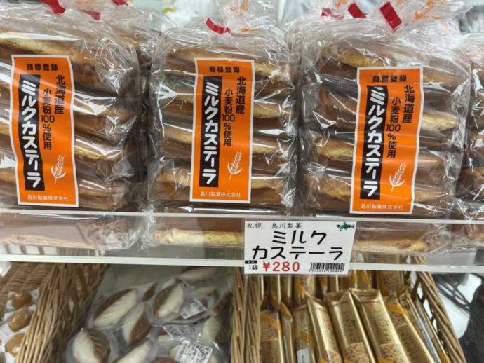 まるごと北海道雷門物産本舗で購入できるミルクカステーラ
